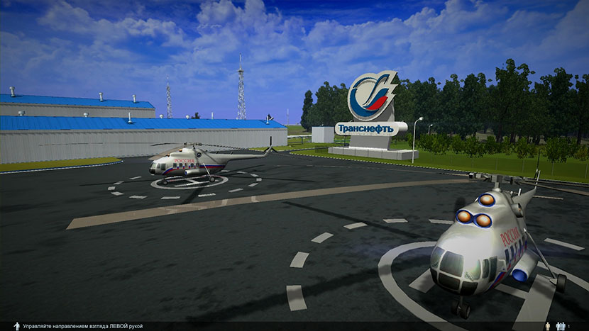 Helicopter pad: here our virtual reality journey starts.