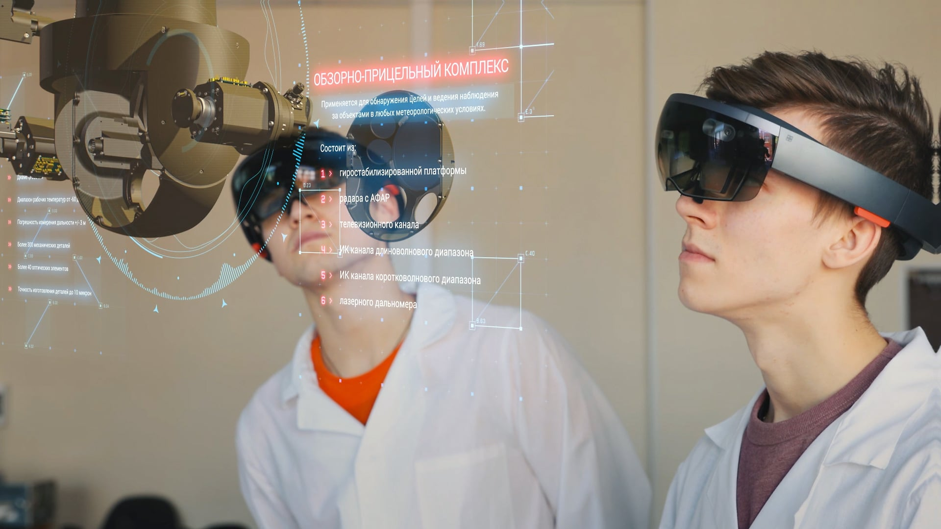 HoloLens AR glasses allow multiple users to see the same holographic image.