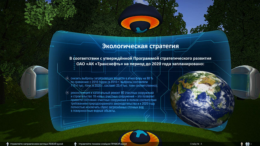 A section about environment protection in the virtual forest.